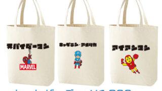 アベンジャーズ/エンドゲーム ドン・キホーテ