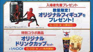 スパイダーマン ファーフロムホーム 先着特典 シネプレックス オリジナルフィギュア