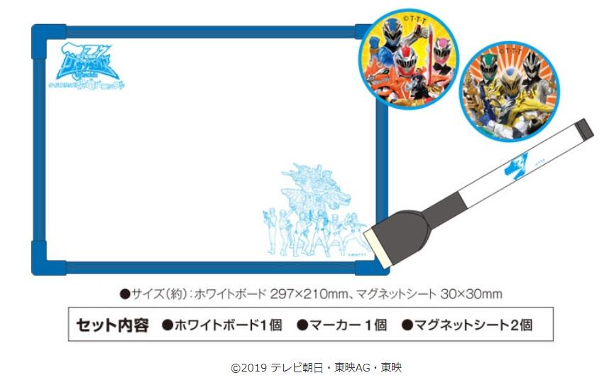 Loppi限定 ロッピー おえかきボード&マグネット 騎士竜戦隊リュウソウジャー
