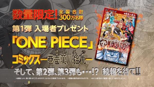 劇場版 ONE PIECE STAMPEDE ワンピーススタンピード 巻壱萬八拾九(バンパク)