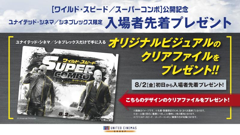 入場者特典 先着プレゼント ユナイテッドシネマ ワイルドスピード スーパーコンボ