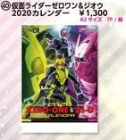 仮面ライダージオウ ゼロワン カレンダー 2020