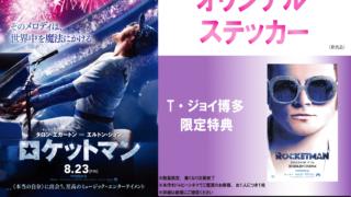 ロケットマン 劇場グッズ 入場者特典