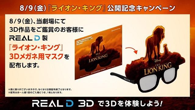 ライオン・キング RealD3D鑑賞者限定!RealD製3Dメガネ用マスク 入場者特典
