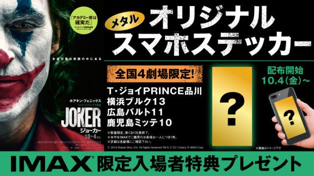 ジョーカー 入場者特典 映画館限定
