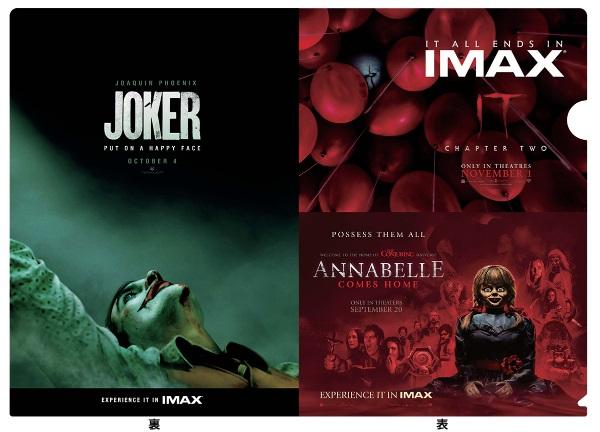 アナベル 死霊博物館 IMAX 入場者特典 限定