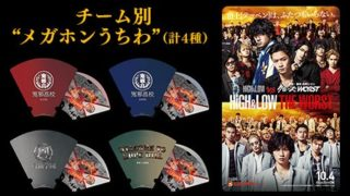 HiGH&LOW THE WORST 限定特典