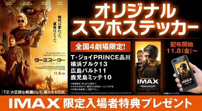 ターミネーター:ニュー・フェイト 映画関連グッズ 入場者特典