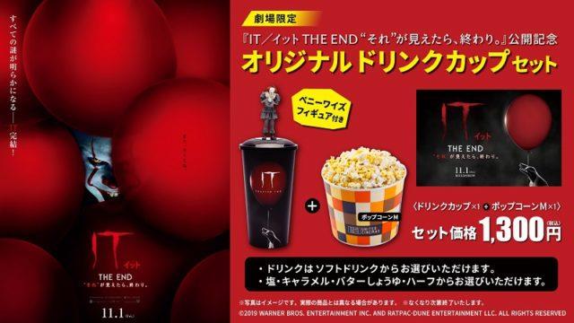 """劇場限定グッズ 『IT/イット THE END """"それ""""が見えたら、終わり。』 オリジナルドリンクカップセット"""