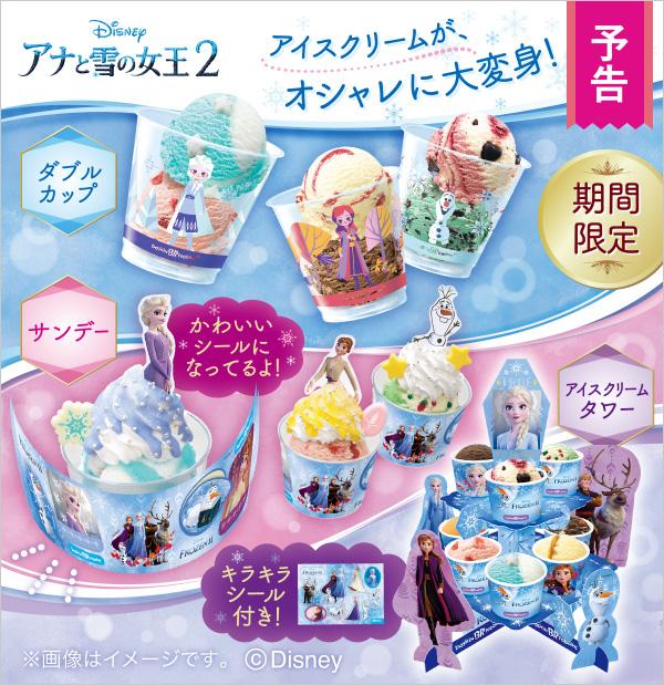 アナと雪の女王 アナ雪2 サーティーワンアイスクリーム 限定
