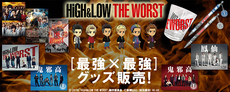 HiGH&LOW THE WORST 劇場限定グッズ 映画館