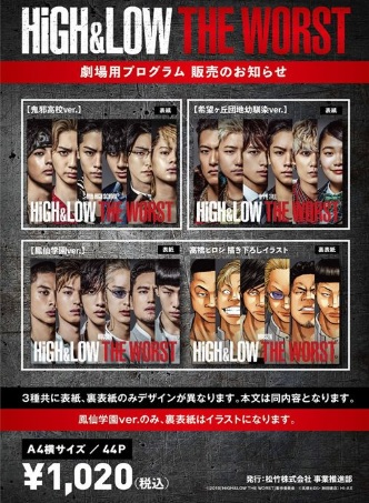 HiGH&LOW THE WORST パンフレット