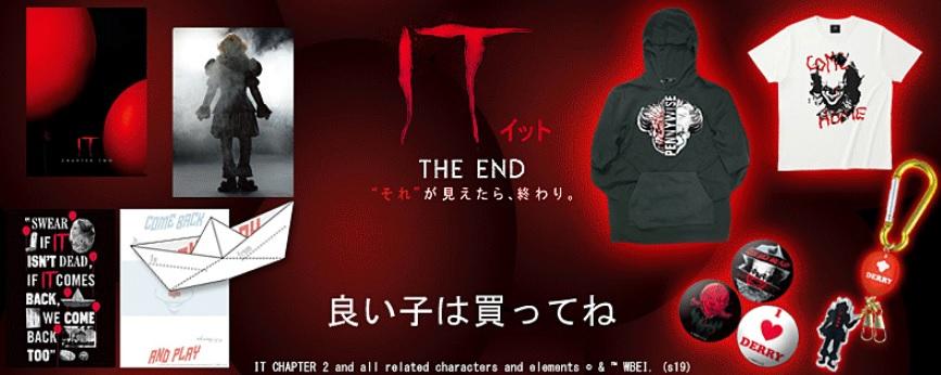 """劇場限定グッズ 『IT/イット THE END """"それ""""が見えたら、終わり。』"""