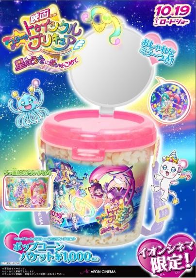 映画スター☆トゥインクルプリキュア 星のうたに想いをこめて 劇場限定グッズ イオン ポップコーンバケット