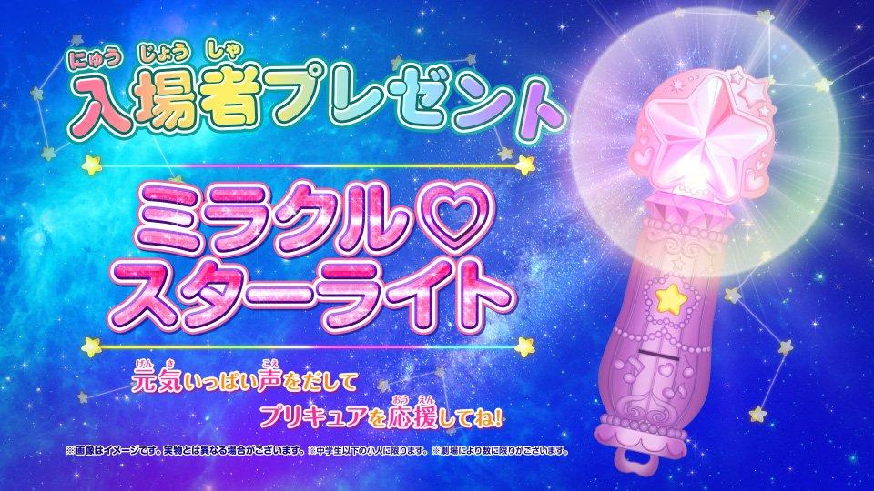 映画スター☆トゥインクルプリキュア 星のうたに想いをこめて 劇場限定グッズ ミラクルスターライト 入場者特典