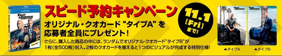 ワイルド・スピード スーパーコンボ 4K UHD/Blu-ray(ブルーレイ)/DVD限定特典