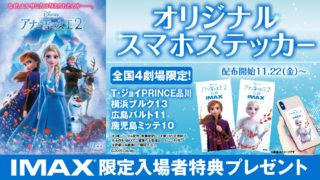 アナと雪の女王2 アナ雪 入場者特典