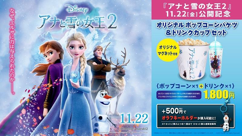 アナと雪の女王2 アナ雪 入場者特典 劇場限定グッズ 先着