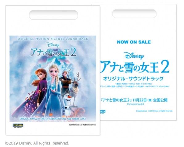 アナと雪の女王2 オリジナルグッズ アナ雪2 TSUTAYA限定