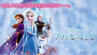 【ネタバレ注意】『アナと雪の女王2』トリビア、小ネタ、伏線、ネタバレ、隠し要素まとめ