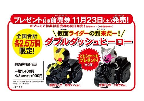 仮面ライダー 令和 ザ・ファースト・ジェネレーション プレミア特典付前売り券 ダブルダッシュヒーロー