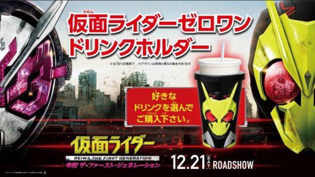 『仮面ライダー 令和 ザ・ファースト・ジェネレーション』劇場限定 ドリンクホルダー