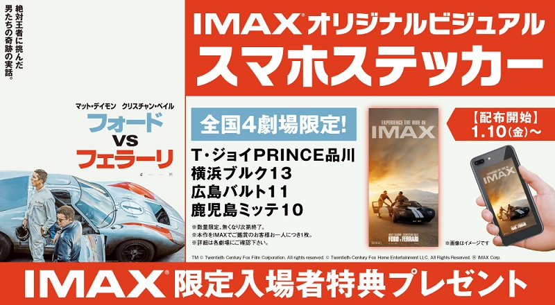 フォードvsフェラーリ 入場者特典 IMAX限定