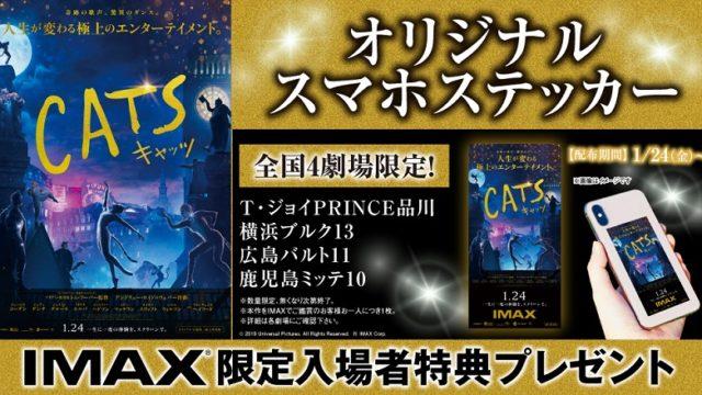 Cats キャッツ 入場者特典 プレゼント IMAX