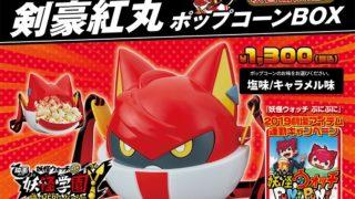 剣豪紅丸ポップコーンBOX 妖怪ウォッチぷにぷに ポップンジンベイ 映画館限定 映画 妖怪学園Y 猫はHEROになれるか