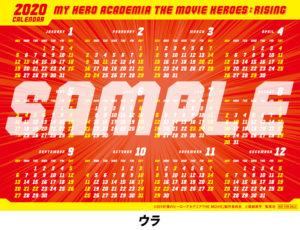 『僕のヒーローアカデミア THE MOVIE ヒーローズ:ライジング』4D RISING<ライジング>上映 入場者特典 プレゼント