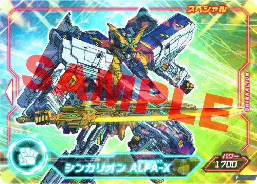 劇場版 新幹線変形ロボ シンカリオン 未来からきた神速のALFA-X 超シンカバトルスペシャルカード