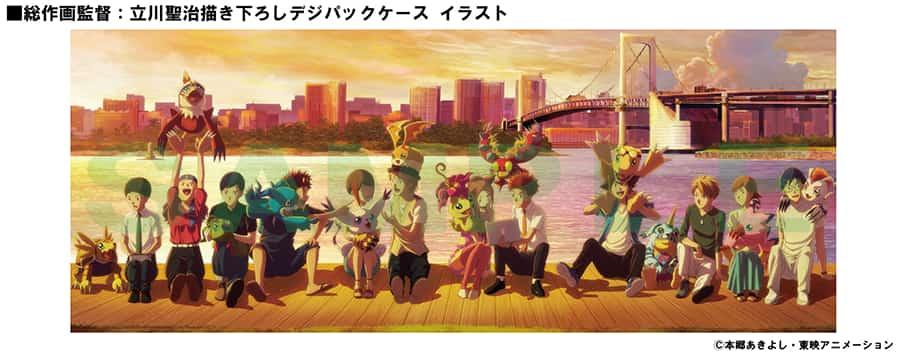 『デジモンアドベンチャー LAST EVOLUTION 絆』ブルーレイBlu-ray&DVD 豪華版