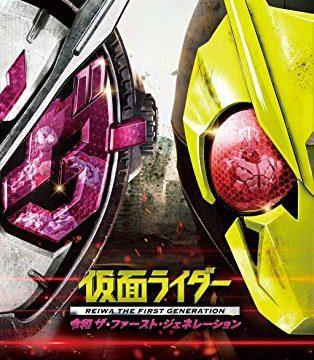 仮面ライダー 令和 ザ・ファースト・ジェネレーション コレクターズパック Blu-ray DVD ブルーレイ