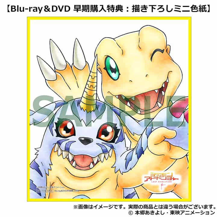 『デジモンアドベンチャー LAST EVOLUTION 絆』ブルーレイBlu-ray&DVD