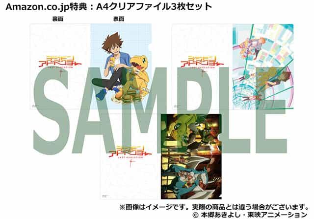 『デジモンアドベンチャー LAST EVOLUTION 絆』ブルーレイBlu-ray&DVD 豪華版 Amazon限定