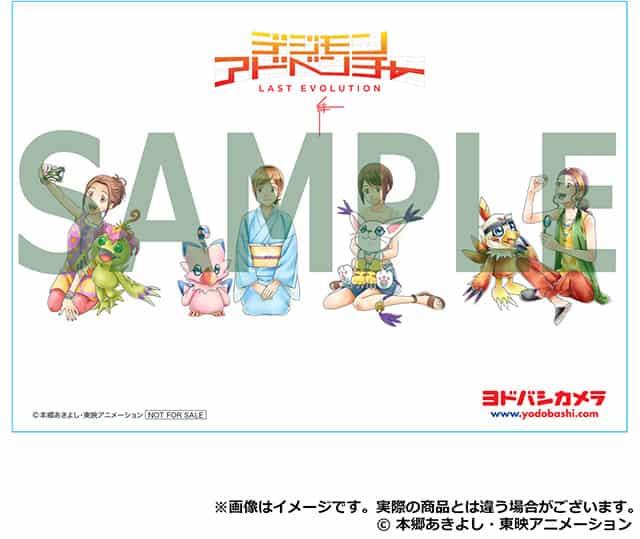 『デジモンアドベンチャー LAST EVOLUTION 絆』ブルーレイBlu-ray&DVD アニメイト限定