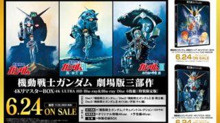 機動戦士ガンダム 劇場版三部作 4KリマスターBOX(特装限定版) 予約特典 ブルーレイ DVD 4K