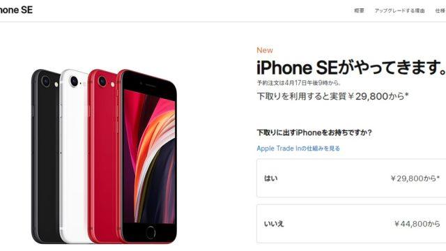 PhoneSE第2世代(SE2・iPhone9)