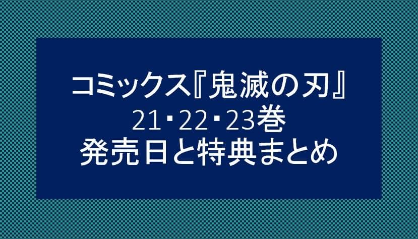 鬼滅の刃 20巻 特装版 コミックス 21 22 23 限定特典