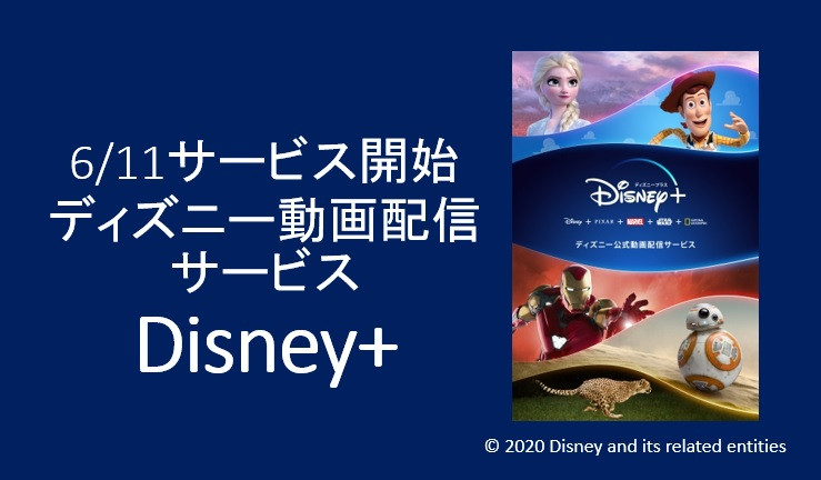 動画配信サービス・Disney+(ディズニープラス)