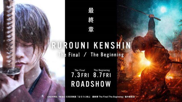 『るろうに剣心 最終章 The Final/The Beginning』前売券特典、映画グッズをまとめ
