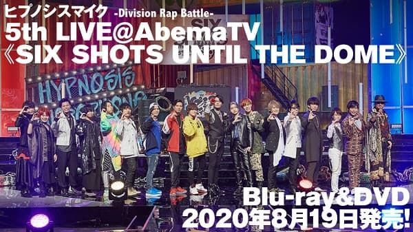 ヒプノシスマイク -Division Rap Battle- 5th LIVE@AbemaTV 《SIX SHOTS UNTIL THE DOME》 限定特典 先着