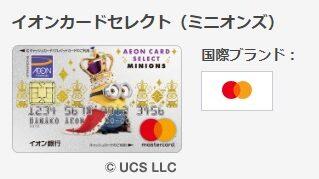 イオンカード 映画鑑賞券 安い