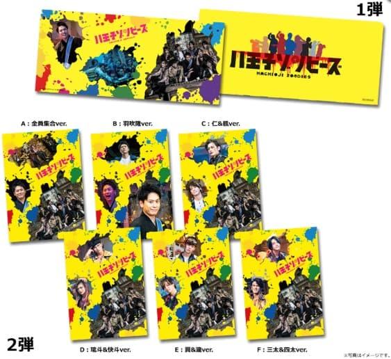 映画『八王子ゾンビーズ』特典付きムビチケカード 前売券 山下健二郎