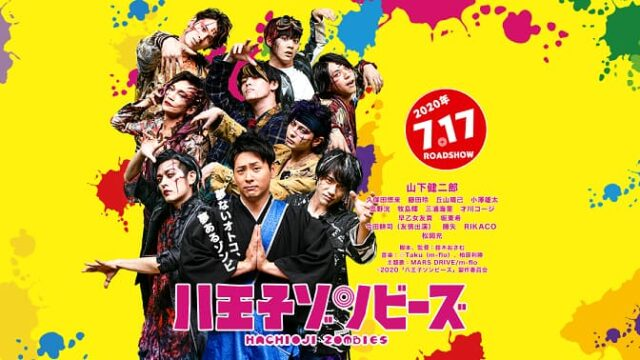 映画『八王子ゾンビーズ』特典付きムビチケカード 前売券 山下健二郎 限定