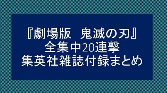 鬼滅の刃 劇場版グッズ 全集中20連撃 集英社雑誌