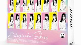 ノギザカスキッツ Blu-ray DVD 限定 先着特典