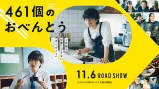 461個のおべんとう 道枝駿佑(なにわ男子/関西ジャニーズJr.)
