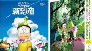 『映画ドラえもん のび太の新恐竜』Blu-ray/DVD