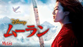 実写版ムーラン Blu-ray/DVD 予約特典